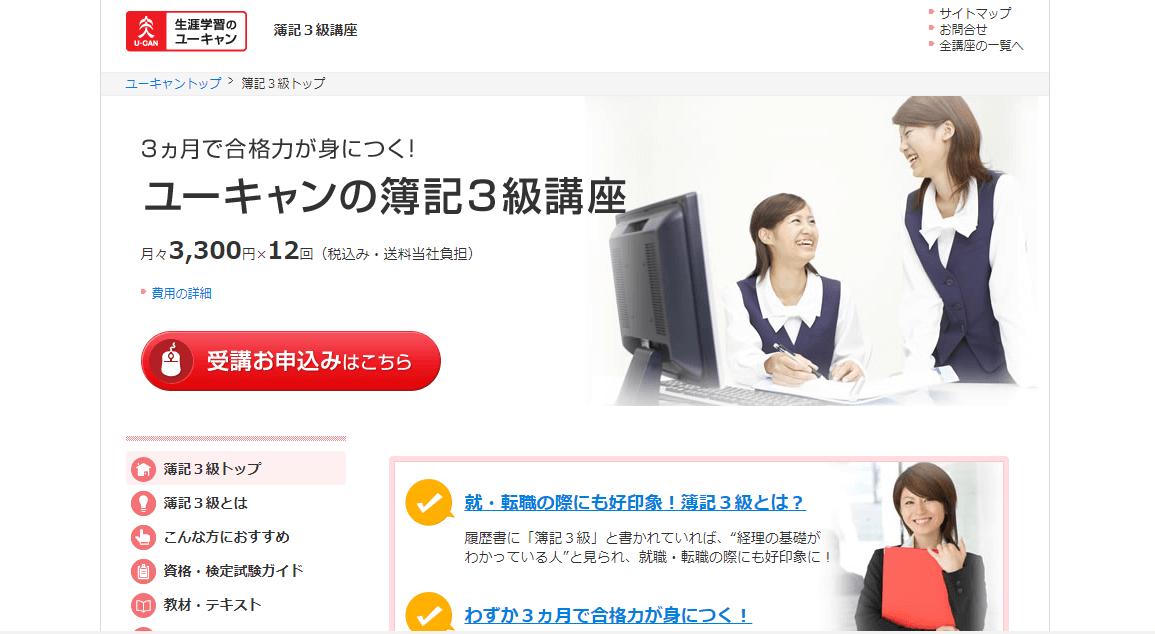 ユーキャン 3級800px