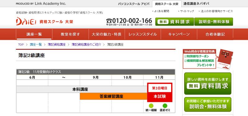 資格スクール大栄800px