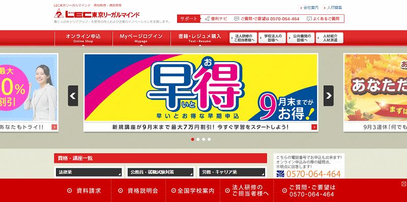 LEC東京リーガルマインドの資料請求
