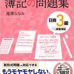 簿記3級 問題集2