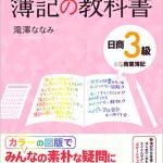 簿記3級 テキスト