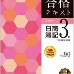 簿記3級 テキスト3